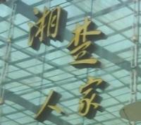 湘楚人家酒店