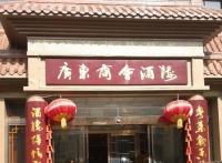 广东商会酒楼