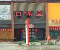 口味堂(武昌店)