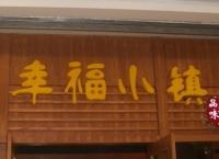 幸福小镇品味餐厅