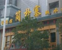 简朴寨(取水楼店)