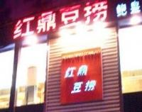 红鼎豆捞(街道口店)