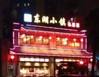 房霖大酒店(东亭路店)