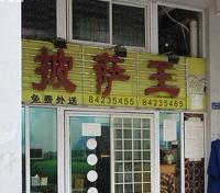 披萨王小吃店