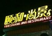 颐和尚景酒店